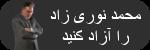 محمد نوری زاد را آزاد کنید
